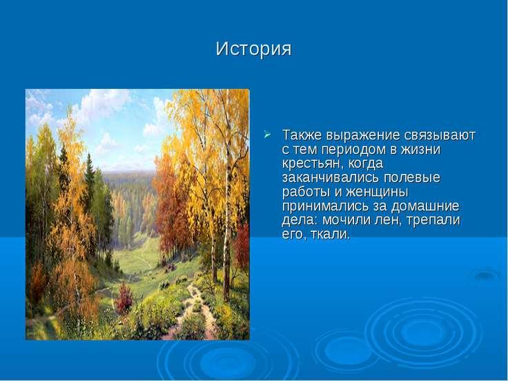 История Также выражение связывают с тем периодом в жизни крестьян, когда зака...