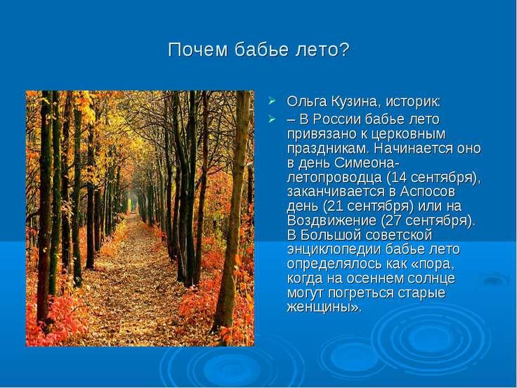 Почем бабье лето? Ольга Кузина, историк: – В России бабье лето привязано к це...