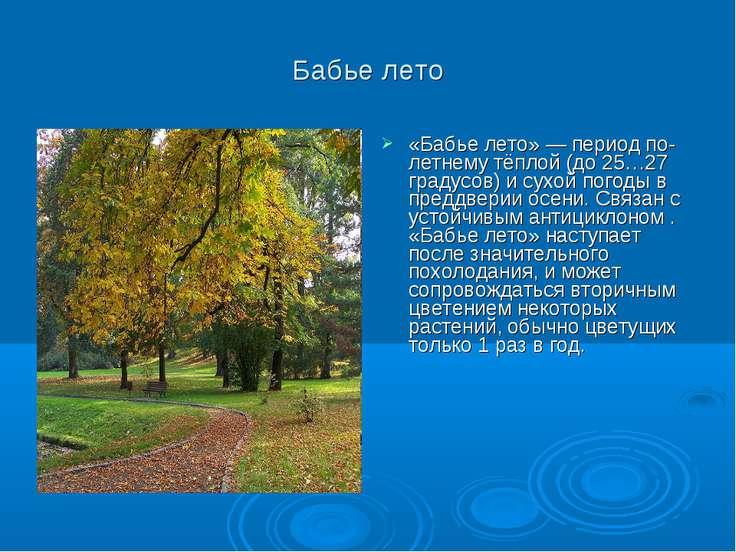 Бабье лето «Бабье лето» — период по-летнему тёплой (до 25…27 градусов) и сухо...