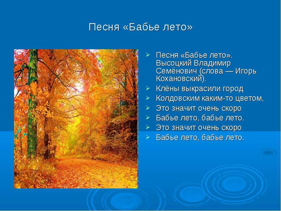 Песня «Бабье лето» Песня «Бабье лето». Высоцкий Владимир Семёнович (слова — И...