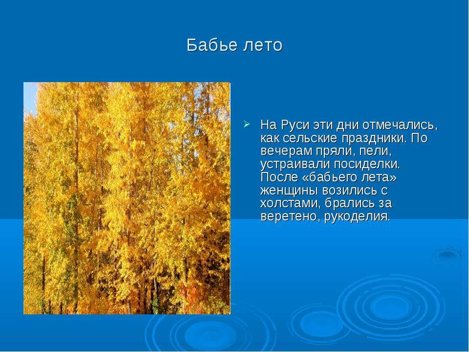 Бабье лето На Руси эти дни отмечались, как сельские праздники. По вечерам пря...