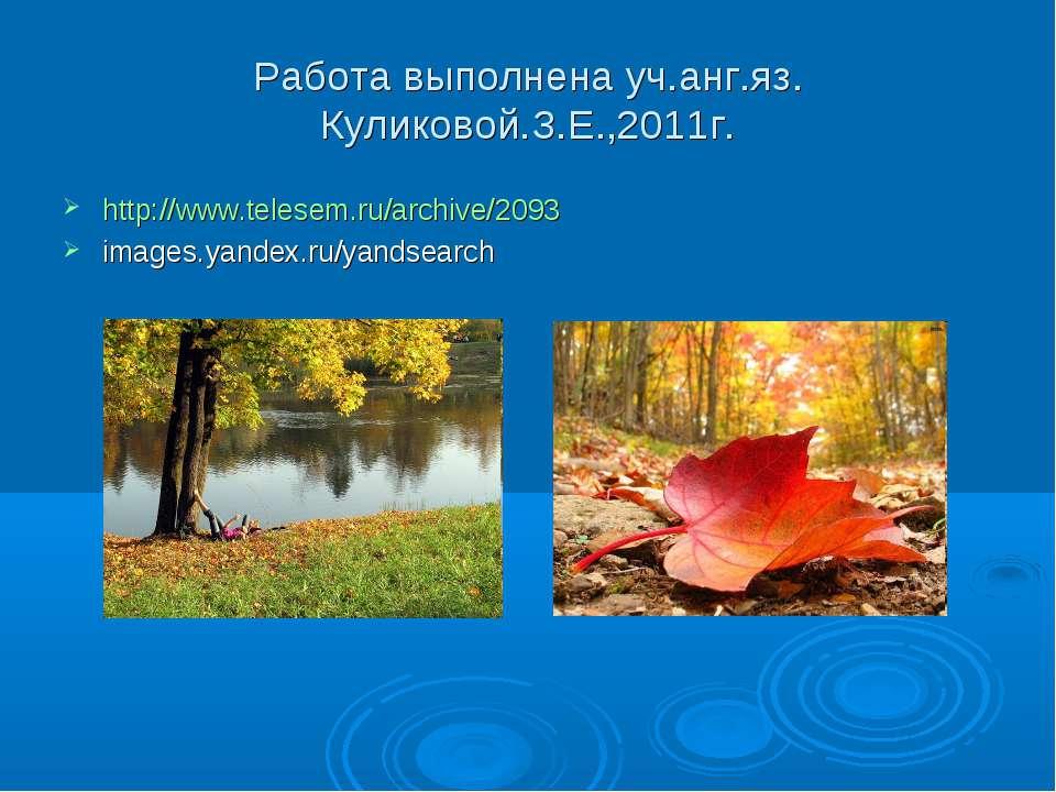 Работа выполнена уч.анг.яз. Куликовой.З.Е.,2011г. http://www.telesem.ru/archi...