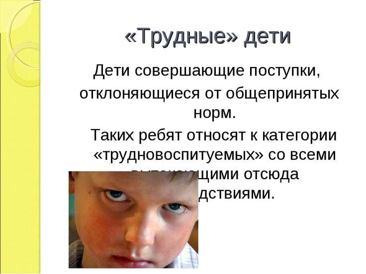 «Трудные» дети Дети совершающие поступки, отклоняющиеся от общепринятых норм....