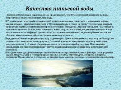 * Качество питьевой воды Всемирная Организация Здравоохранения предупреждает,...