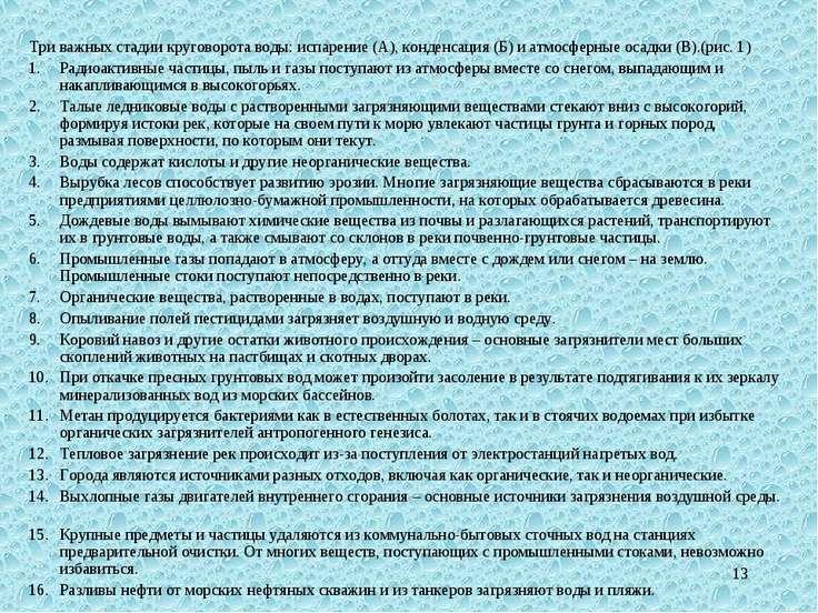 * Три важных стадии круговорота воды: испарение (А), конденсация (Б) и атмосф...