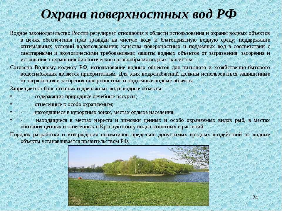 * Охрана поверхностных вод РФ Водное законодательство России регулирует отнош...