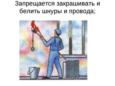 Запрещается закрашивать и белить шнуры и провода;