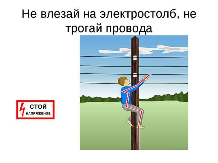 Электробезопасность» презентация мрск экзаменатор по электробезопасности