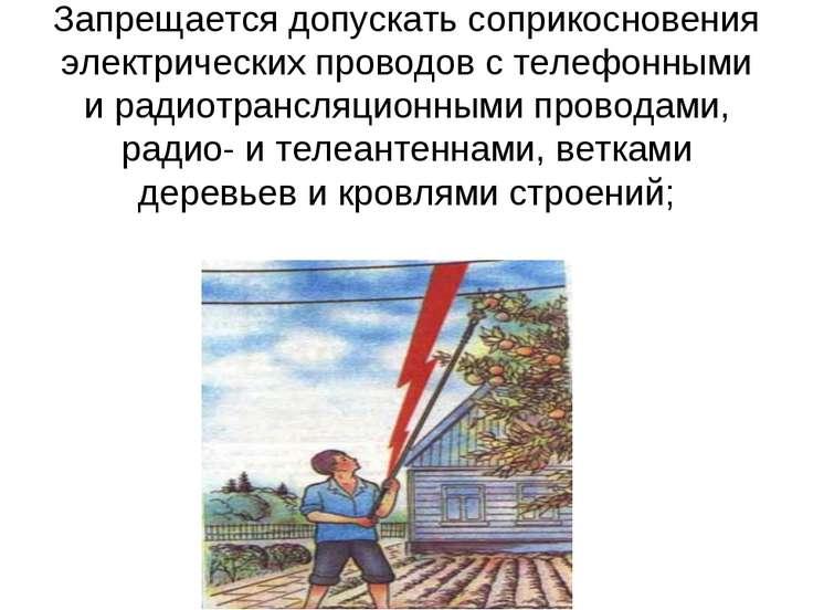 Запрещается допускать соприкосновения электрических проводов с телефонными и ...