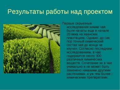 Результаты работы над проектом Первые серьезные исследования химии чая были н...