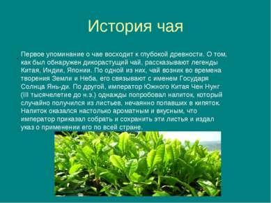 История чая . Первое упоминание о чае восходит к глубокой древности. О том, к...