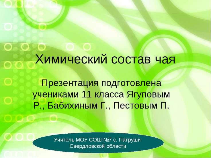 Химический состав чая Презентация подготовлена учениками 11 класса Ягуповым Р...