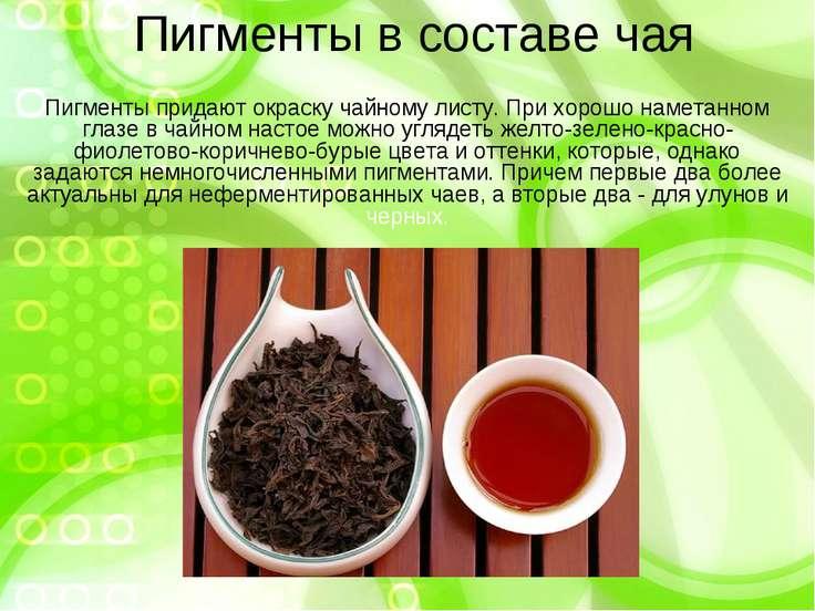 Пигменты в составе чая Пигменты придают окраску чайному листу. При хорошо нам...