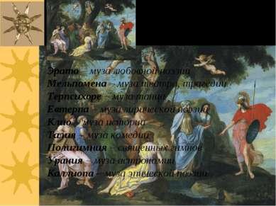 Эрато – муза любовной поэзии Мельпомена – муза театра, трагедии Терпсихоре – ...