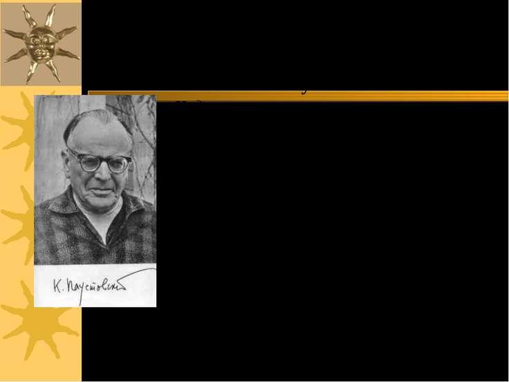 Константин Паустовский: «Художники показали нам жизнь во всем ее многообразии...