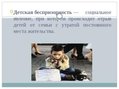 Детскаябеспризорность— социальное явление, при котором происходит отрыв дет...