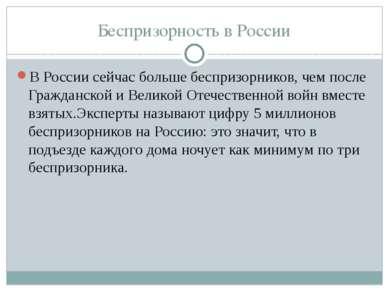 Беспризорность в России В России сейчас больше беспризорников, чем после Граж...