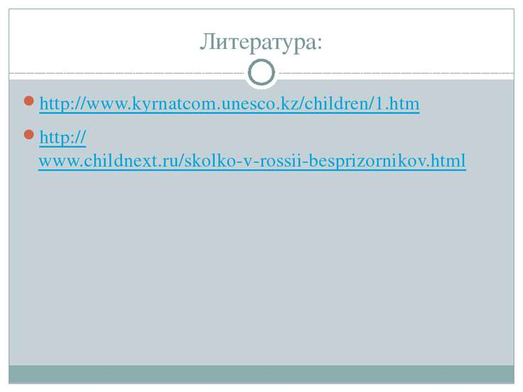 Литература: http://www.kyrnatcom.unesco.kz/children/1.htm http://www.childnex...