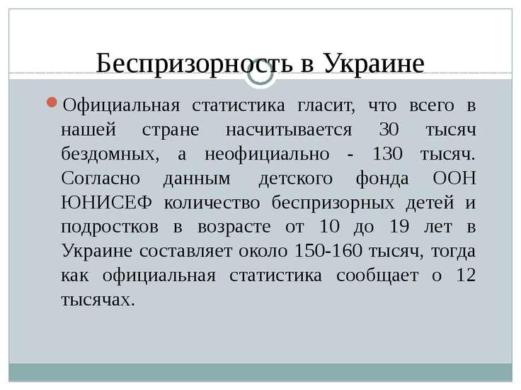 Беспризорность в Украине Официальная статистика гласит, что всего в нашей стр...