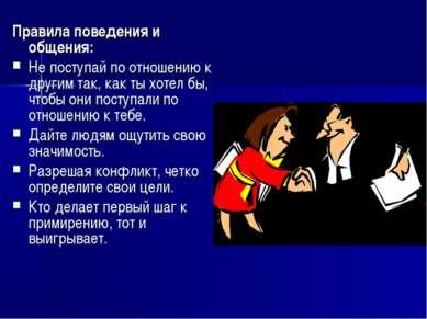 Правила поведения и общения: Не поступай по отношению к другим так, как ты хо...