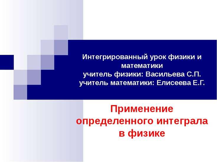 Интегрированный урок физики и математики учитель физики: Васильева С.П. учите...