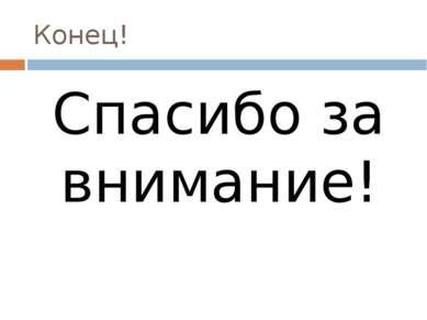 Конец! Спасибо за внимание!