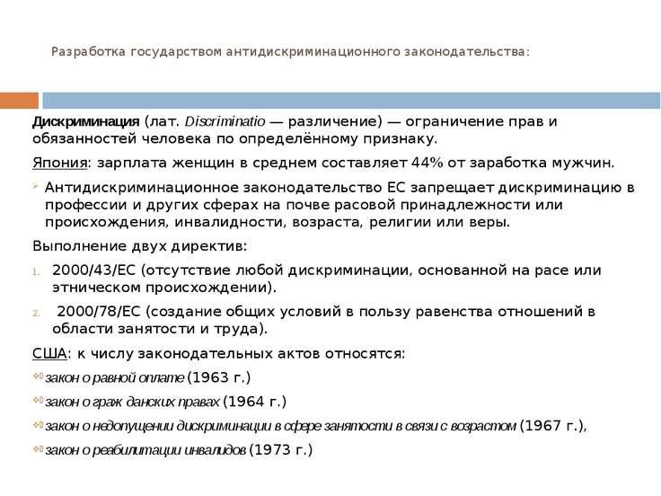 Разработка государством антидискриминационного законодательства: Дискриминаци...