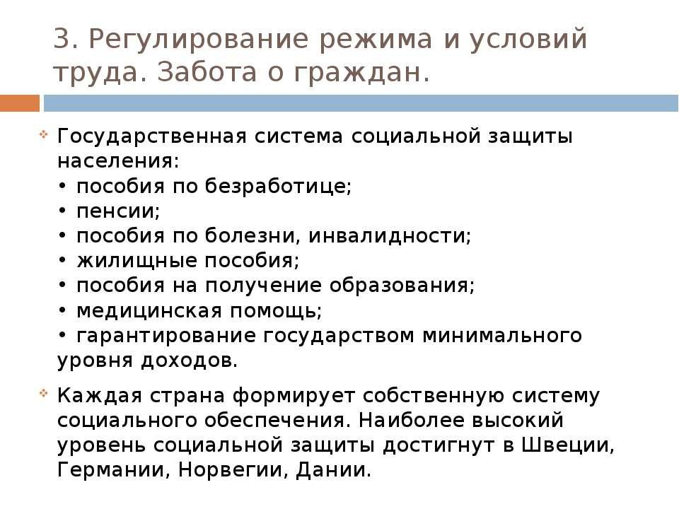3. Регулирование режима и условий труда. Забота о граждан. Государственная си...