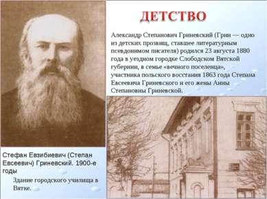 Александр Степанович Гриневский (Грин — одно из детских прозвищ, ставшее лите...