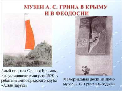 Алый стяг над Старым Крымом. Его установили в августе 1970 г. ребята из ленин...