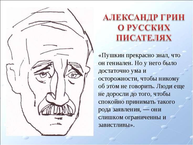 «Пушкин прекрасно знал, что он гениален. Но у него было достаточно ума и осто...