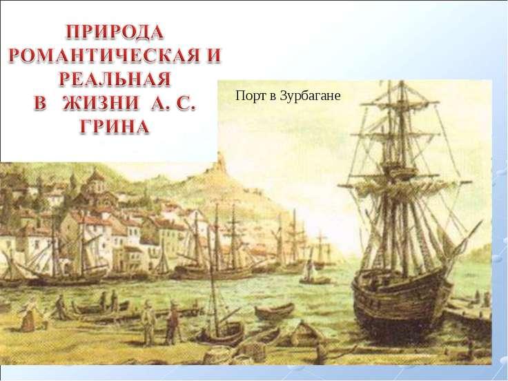 Порт в Зурбагане