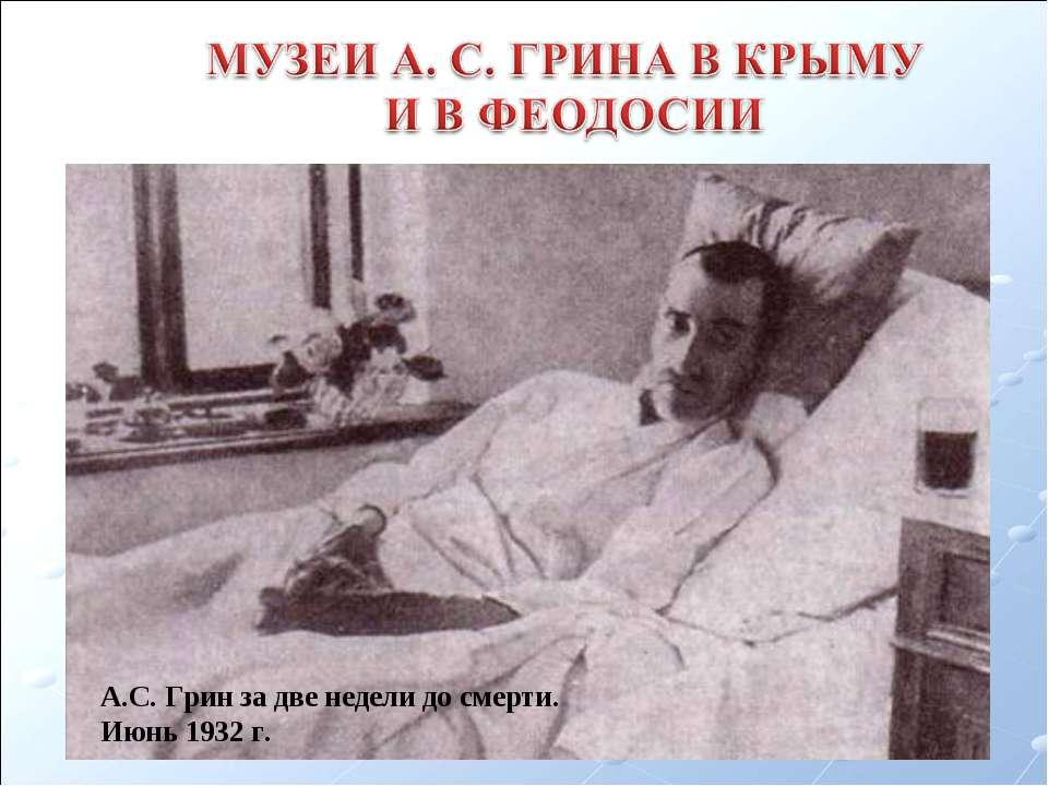 А.С. Грин за две недели до смерти. Июнь 1932 г.