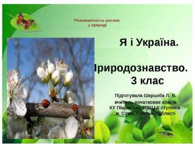 Різноманітність рослин у природі Я і Україна. Природознавство. 3 клас Підготу...
