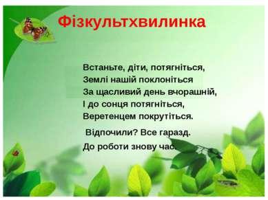 Фізкультхвилинка Встаньте, діти, потягніться, Землі нашій поклоніться За щасл...
