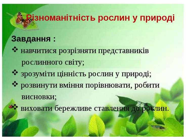 Різноманітність рослин у природі Завдання : навчитися розрізняти представникі...