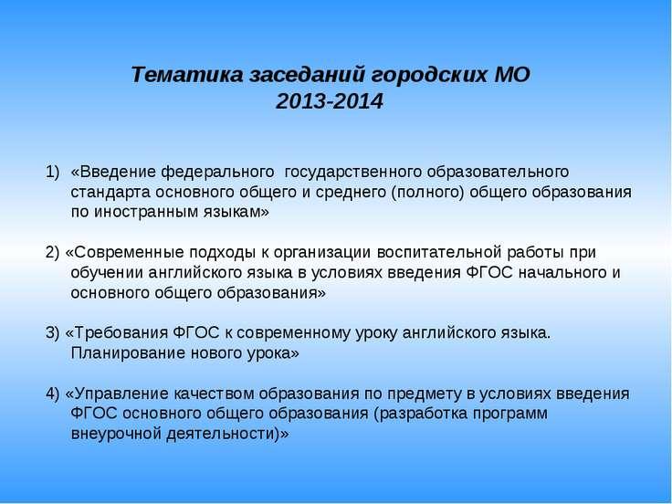 Тематика заседаний городских МО 2013-2014 «Введение федерального государствен...