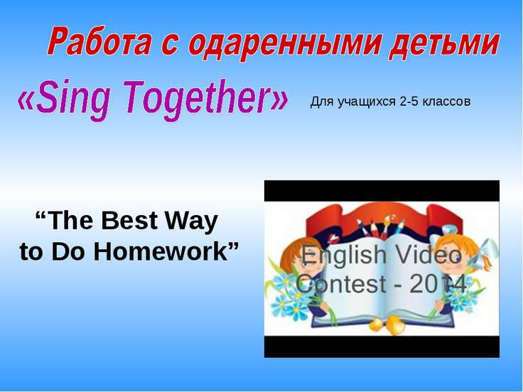 """The Best Way to Do Homework"" Для учащихся 2-5 классов"