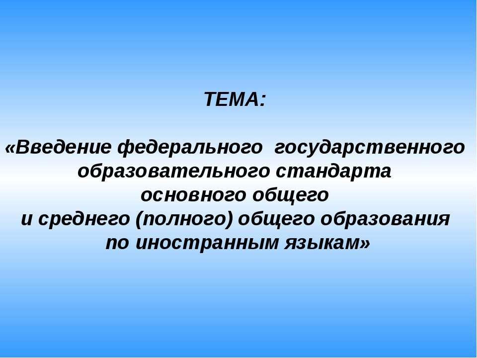 ТЕМА: «Введение федерального государственного образовательного стандарта осно...