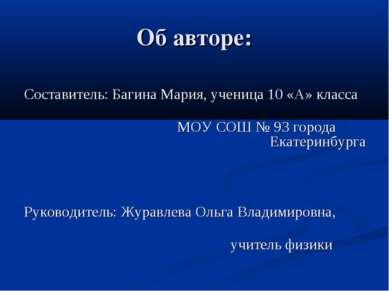 Об авторе: Составитель: Багина Мария, ученица 10 «А» класса МОУ СОШ № 93 горо...