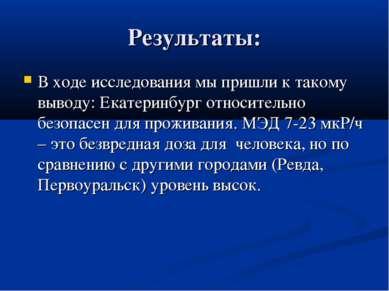 Результаты: В ходе исследования мы пришли к такому выводу: Екатеринбург относ...