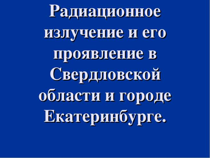 Радиационное излучение и его проявление в Свердловской области и городе Екате...
