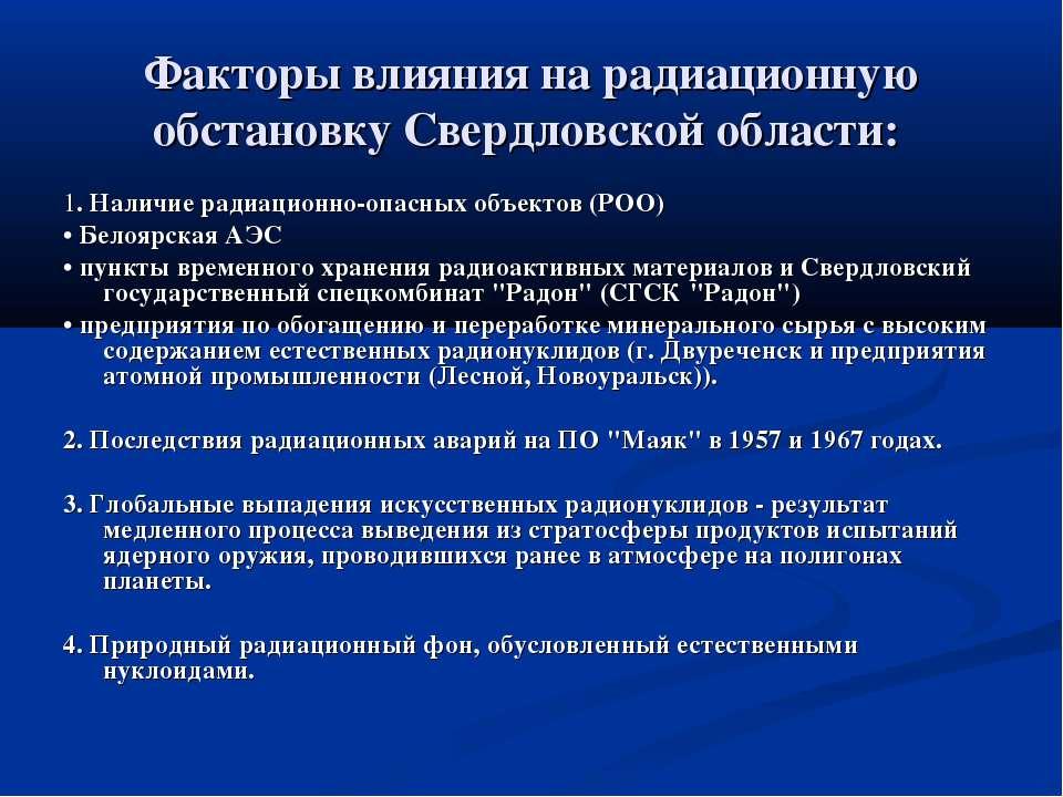 Факторы влияния на радиационную обстановку Свердловской области: 1. Наличие р...