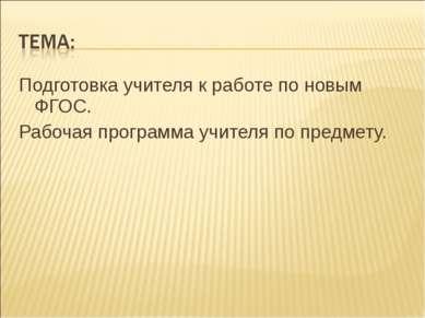 Подготовка учителя к работе по новым ФГОС. Рабочая программа учителя по предм...