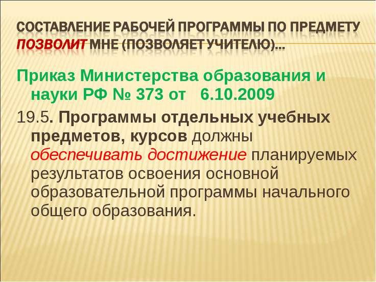 Приказ Министерства образования и науки РФ № 373 от 6.10.2009 19.5. Программы...