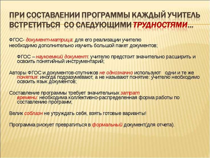 ФГОС- документ-матрица: для его реализации учителю необходимо дополнительно и...