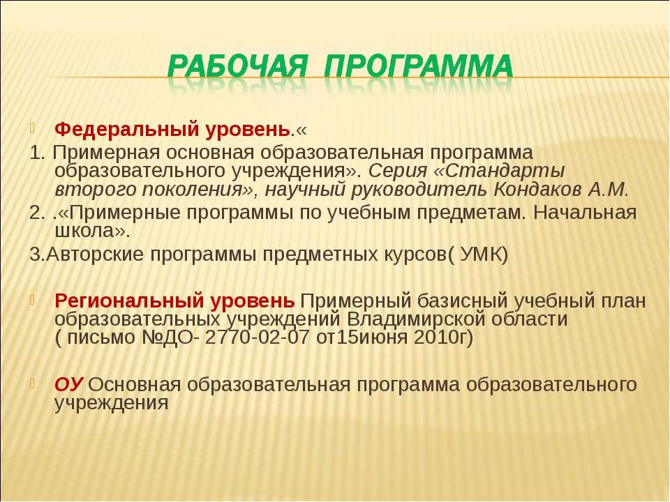 Федеральный уровень.« 1. Примерная основная образовательная программа образов...