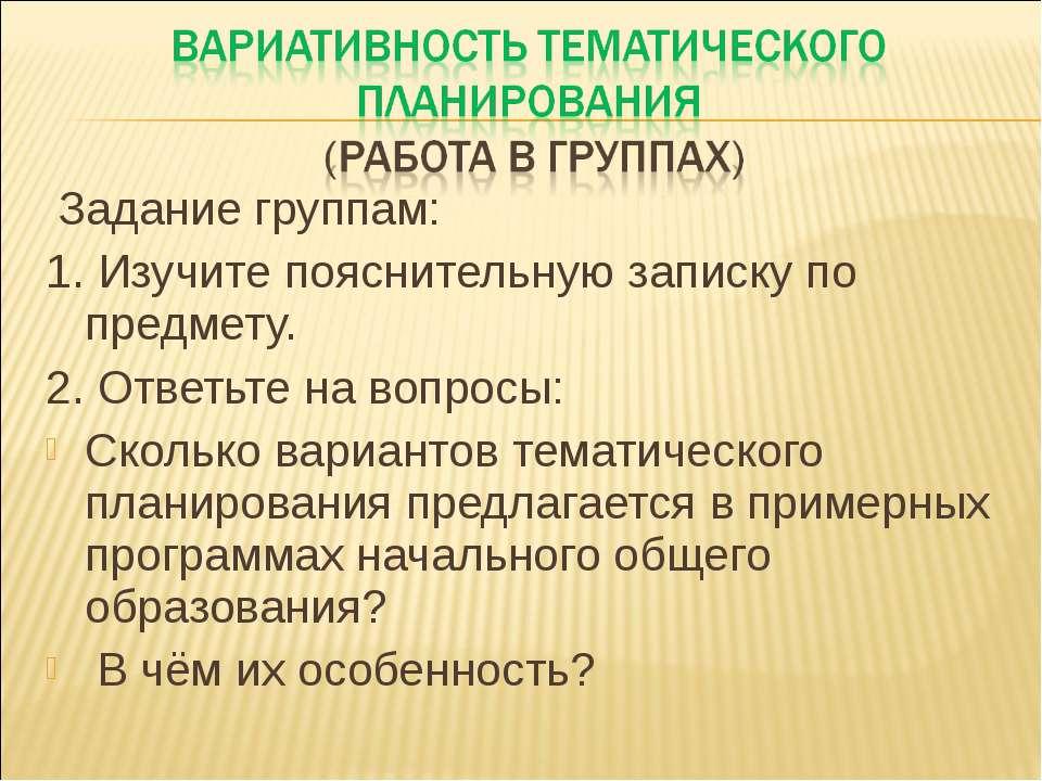 Задание группам: 1. Изучите пояснительную записку по предмету. 2. Ответьте на...