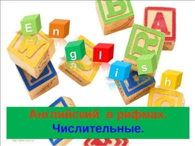 Английский в рифмах. Числительные. http://aida.ucoz.ru