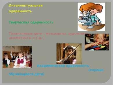 Интеллектуальная одаренность Творческая одаренность Талантливые дети ( музыка...
